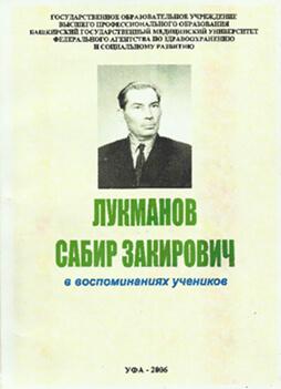 Лукманов Сабир Закирович