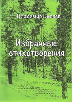 Избранные сочинения Беляева